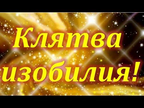 Клятва Изобилия Программирование подсознания на Изобилие от Джона Кехо Вариант 2