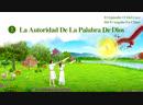Actuación 13 del coro chino (II) - La autoridad de la palabra de Dios