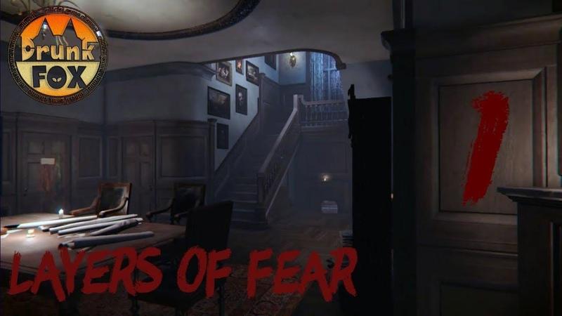 Layers of fear -я боюсь картин или задолбали вылеты часть.1
