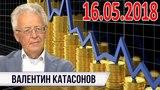 Валентин Катасонов - До обвала осталось меньше недели!