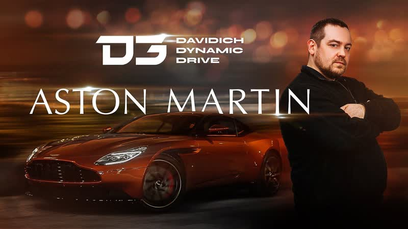 [smotraTV] D3 Aston Martin DB11 - тачка Джеймса Понта за 22 млн!