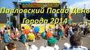 Павловский Посад, День Города, 7 июня 2014