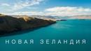 Новая Зеландия. Мечта путешественника. Большой выпуск.