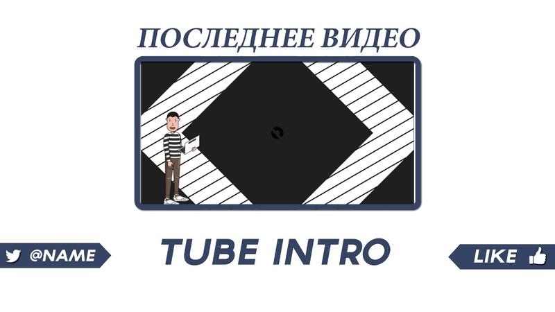 [OUTRO] Концовка для видео