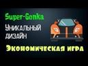 Экономическая игра с выводом денег Super-Gonka