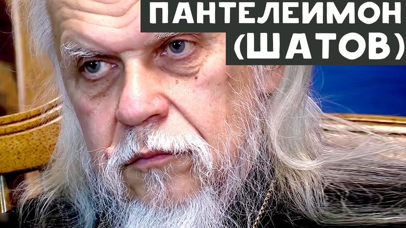 Духовная и Церковная жизнь Епископ Пантелеимон Шатов