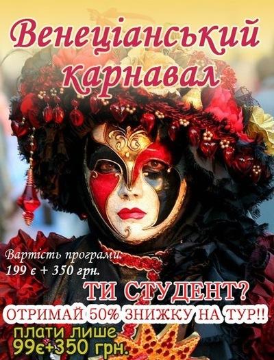 Венеціанський Карнавал, 17 апреля 1998, Львов, id193450763