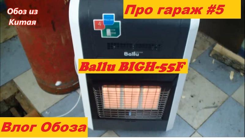 Ballu BIGH-55F ( про гараж 5)