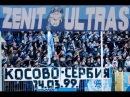 Перекличка Ultras Zenit #Косово - #Сербия 24-03-2014