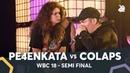 [ PE4ENKATA ] [ COLAPS ] [ Swissbeatbox ] [ Wabbpost ] WBC Solo Battle 2018   Semi Final