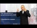 Как тренировать и дисциплинировать свой ум ТРАНСФОРМАЦИЯ Олег Поспих Спикер Успеха