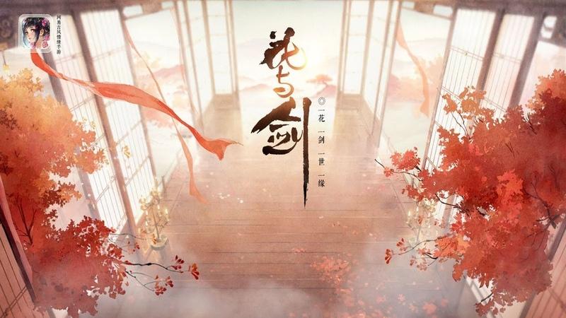 Flower and Sword - Новая мобильная MMORPG от Netease / Официальный трейлер   MMORPG