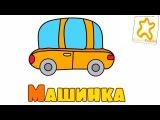 Развивающие Игры для Детей - машинки и картинки -  мультфильм про МАШИНКУ - цифры, цвета, memory game