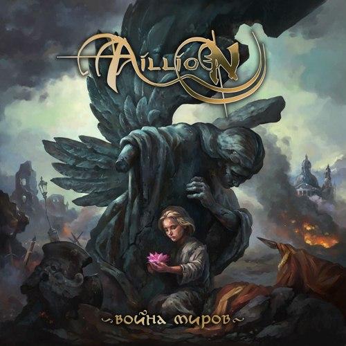Aillion - Война миров