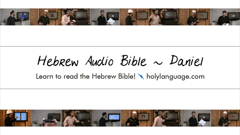 Daniel - Hebrew Audio Bible! Biblia Bibel Bíblia библия 圣经 聖經 聖書 बाइबिल תנך الكتاب الم16