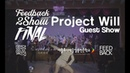 PROJECT WILL [GUEST SHOW] | 2018 FEEDBACK2SHOW FINAL | FEEDBACKARTDISTRICT | 피드백투쇼2018