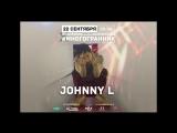 ВЛОГ №1 Johnny L ШушарыБеговаявыступление в Клубе