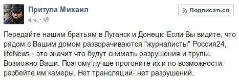 СНБО просит жителей Донбасса остерегаться мин - Цензор.НЕТ 2805