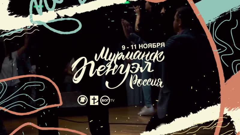 ПРЯМОЙ ЭФИР МОЛИТВЕННАЯ КОНФЕРЕНЦИЯ «ПЕНУЭЛ» В МУРМАНСКЕ — 2018