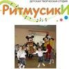 Ритмусики -детская студия развития