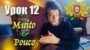 Португальский для начинающих. Урок 12: Muito e Pouco