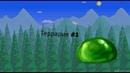 Снова Террария/Честное прохождение 1/Terraria