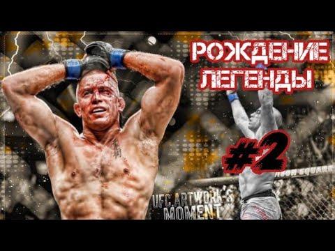 UFC 3 КАРЬЕРА Жорж Сен-Пьер ЧАСТЬ 2