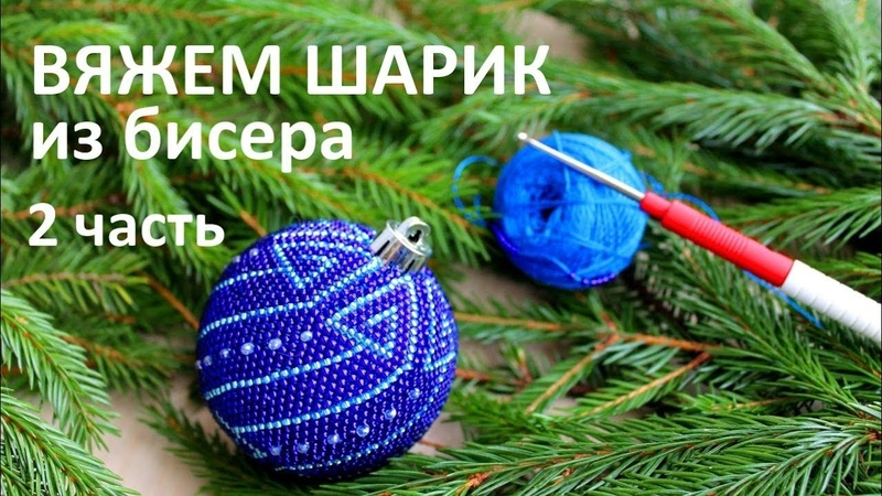 Вязание с бисером Новогодний шарик из бисера 2 часть