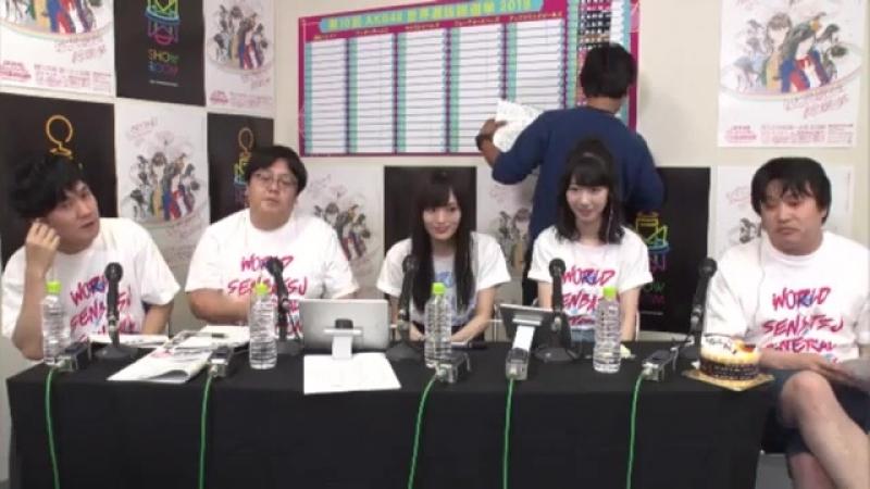 180616 SHOWROOM AKB48 世界総選挙 裏生配信! 出演柏木由紀・山本彩 ほか
