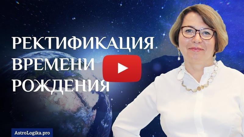 Светлана Будина Ректификация времени рождения
