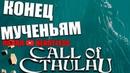 УВИДЕЛ ЛЕВИАФАНА - НЕМЫСЛЕМЫЙ КОНЕЦ ИГРЫ | Call of Cthulhu Зов Ктулху 7