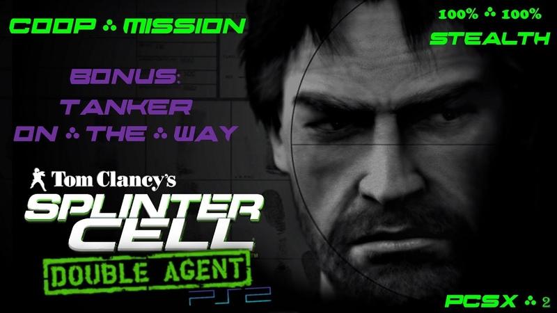 Splinter Cell: Double Agent Coop [PS2/PCSX2/HD] Прохождение – Миссия 4: Бонусы – Танкер в пути