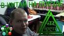 ЮРТВ 2017: Еду в Китай на поезде из Монголии. Улан-Батор - Замын Ууд - Эренхот. [№0207]