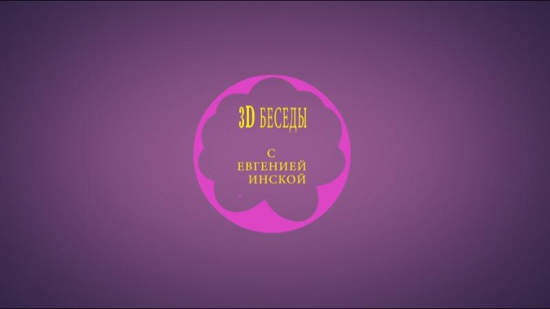 3D беседы с Евгенией Инской. Гости - видеографы Оксана и Сергей Шерстневы