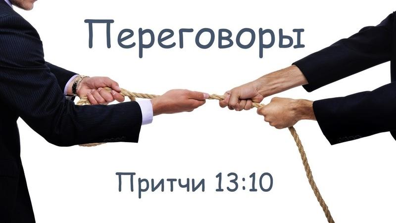 Переговоры. Притчи 13:10