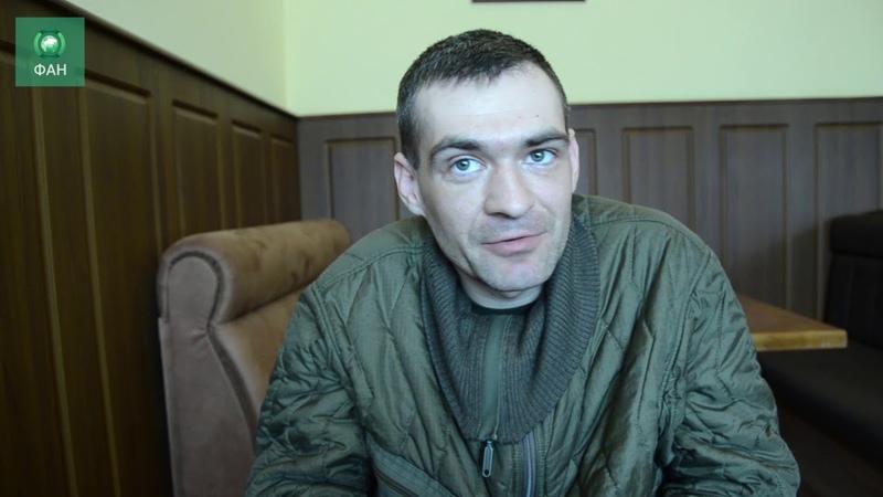 «Людей зомбируют — я сидел с ВСУшником» боец ЛНР Евгений Безух — об особенностях украинского плена