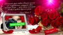 Поздравление с днем рождения - Букет алых роз!