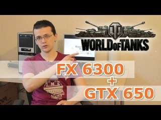 Экспресс-тест World of Tanks. AMD FX 6300 + Nvidia GTX 650