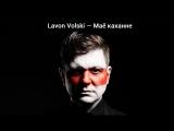Lavon Volski Маё каханне