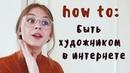 Базовые знания для художника термины, программы, правила и тд