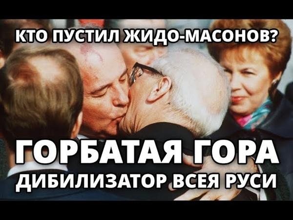 Как Горбачёв пустил жидо-масонских дибилизаторов. Горбатая Гора 2