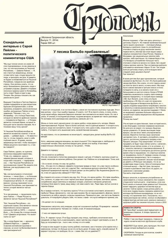 Выпуск газеты трудодень со статьей о ФК Хрен-вам