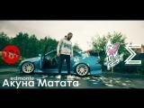 Edmonte - Акуна Матата (Премьера клипа!) Новинка 2018