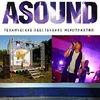 ASOUND - Аренда Звука Света Сцен Видео