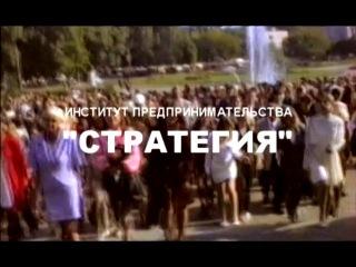 ИП Стратегия   Фильм для встречи выпускников в 2009 году