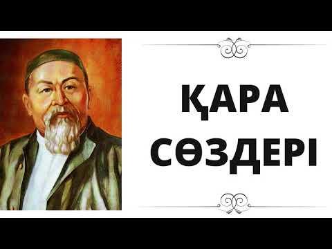Абай атамыздың қара сөздерінің бірі/Ерлан Ақатаев