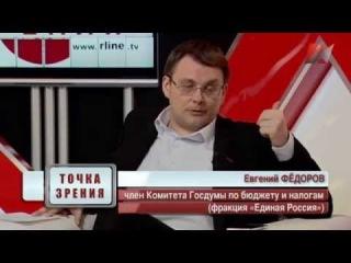 Евгений Фёдоров достойно покинул студию Интернет телеканала