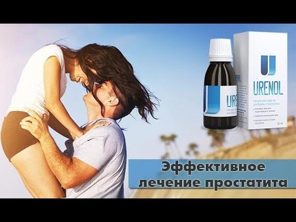 УРЕНОЛ - 100% натуральное средство от простатита! Urenol!