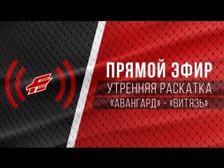 Утренняя раскатка перед матчем с Витязем - ПРЯМОЙ ЭФИР