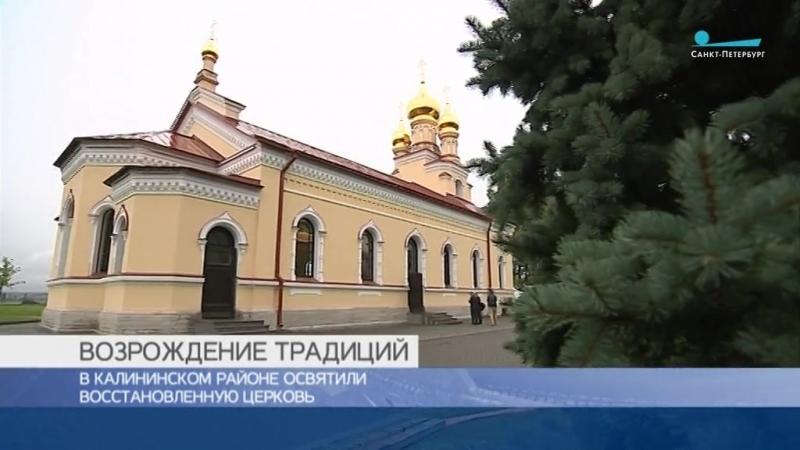 Возрожденную Пантелеимоновскую церковь освятили в Калининском районе СПб 12 августа 2018 г.